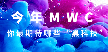 "i手机第三季第39期:MWC最期待哪些""黑科技"""