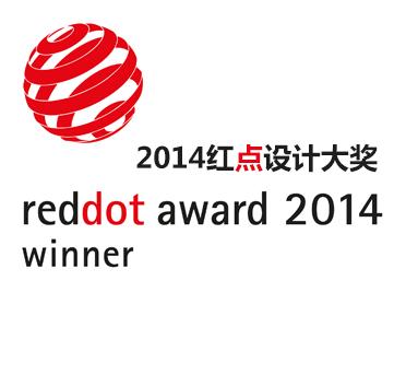 2014红点设计大奖