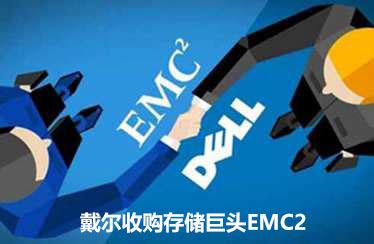 科技史上10月12日戴尔收购存储巨头EMC