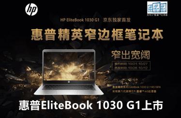 精英窄边框 惠普EliteBook 1030 G1上市