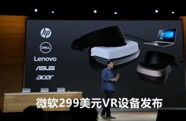 联手五大PC厂商 微软299美元VR设备发布