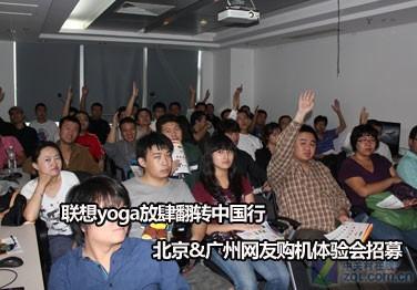 联想yoga放肆翻转中国行 北京&广州网友购机体验会!