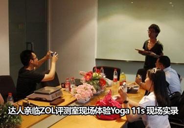 亲临ZOL评测室现场体验Yoga 11s 现场实