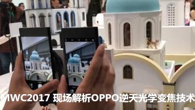 MWC2017 现场解析OPPO逆天光学变焦技术