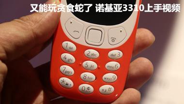 又能玩贪食蛇了 诺基亚3310上手视频