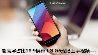 超高屏占比18:9屏幕 LG G6现场上手视频