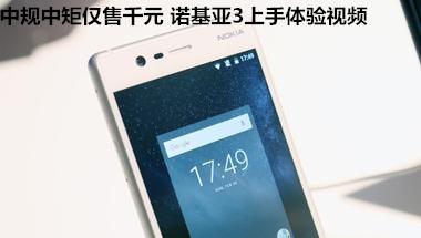中规中矩仅售千元 诺基亚3上手体验视频