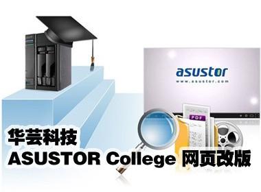 华芸科技 ASUSTOR College 网页改版