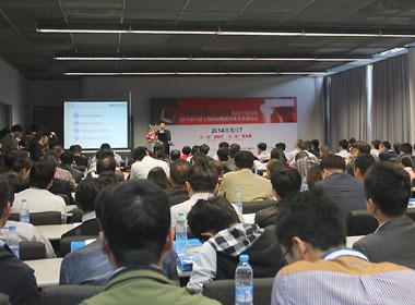 2014上海全触展技术论坛 共议行业趋势