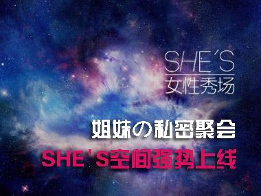 【2014-03-07】SHE'S女性秀场