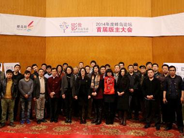 【2014-03-01】蜂鸟网论坛首届版主大会在京召开