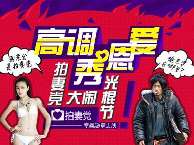 【2014-11-07】秀恩爱领勋章 拍妻党专属勋章上线