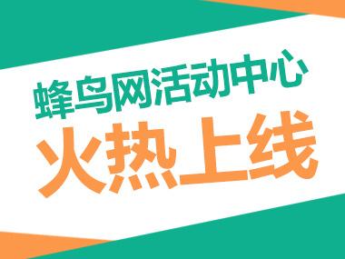 【2014-12-31】蜂鸟活动中心全新发布
