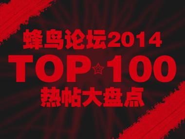 【2014-12-12】蜂鸟论坛2014年度TOP100热帖大盘点