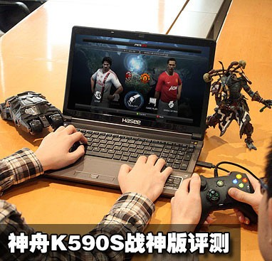 顶级SSD配高清屏 神舟K590S战神版评测