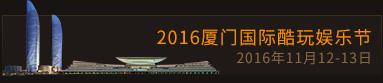 2016厦门国际酷玩娱乐节