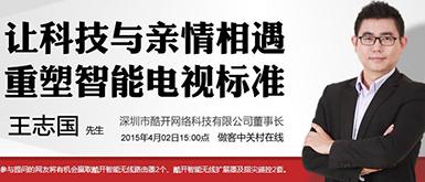 酷开董事长王志国高端访谈