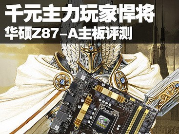 千元主力玩家悍将 华硕Z87-A主板评测
