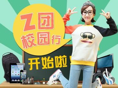 Z独享团购月 ZOL校园行活动即将启程