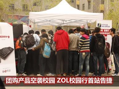 团购产品空袭校园 ZOL校园行首站告捷