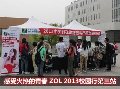 感受火热的青春 ZOL 2013校园行第三站