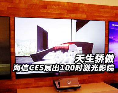 海信CES展出100吋激光影院