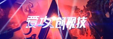 爱攻创视技 AOC专业电竞品牌AGON首发