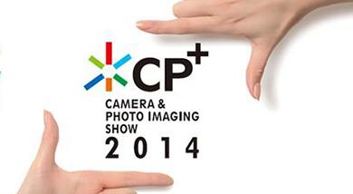 CP+2014展会专题报道