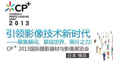 CP+2013展会专题报道