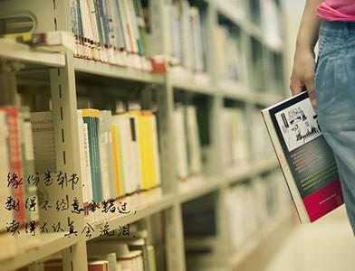 学生时代的记忆《图书馆》