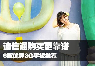 迪信通购买更靠谱 6款优秀3G平板推荐