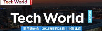 联想Tech World——商用级分会直播