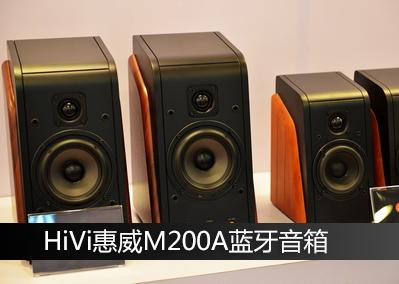 HiVi惠威M200A蓝牙音箱
