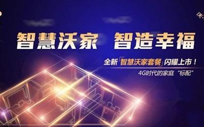 中国联通:多款新科技成果亮相MWC2016