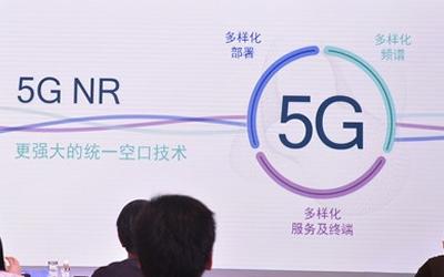 科技改变生活 高通引领全球5G之路大发展