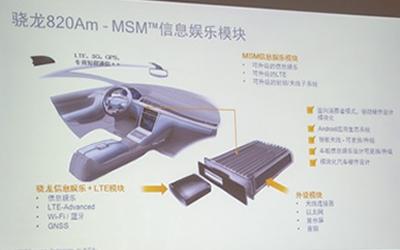 万物互联 高通为车企提供车联网解决方案