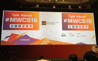 MWCS上海关注数字商务 领航移动支付