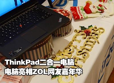 ThinkPad二合一电脑亮相ZOL网友嘉年华