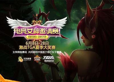 tga联合龙珠直播发布首个女子lol赛事