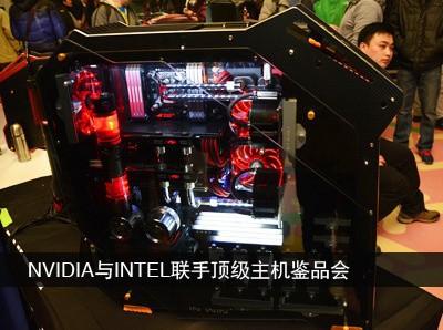NVIDIA与INTEL顶级主机品鉴会