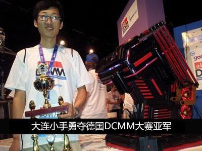 德国DCMM世界机箱改造大赛之旅 勇夺亚军