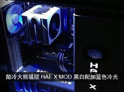 酷冷大熊猫版 HAF X MOD 黑白配加蓝色冷光