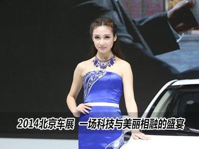 2014北京车展 一场科技与美丽相融的盛宴