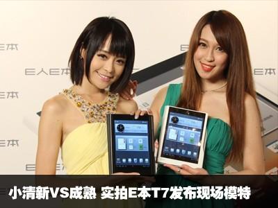 小清新VS成熟 实拍E本T7发布现场模特
