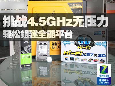 挑战4.5GHz无压力 轻松组建全能平台