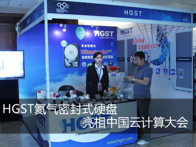 HGST氦气密封式硬盘亮相中国云计算大会
