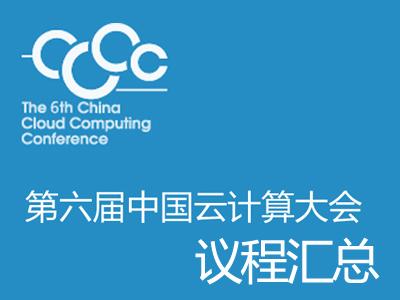 第六届中国云计算大会全体会议日程