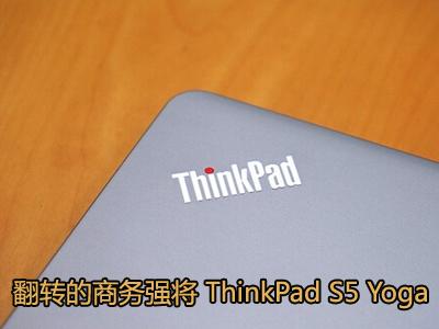 翻转的商务强将 ThinkPad S5 Yoga组图