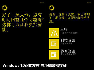 Windows 10正式发布 与小娜亲密接触