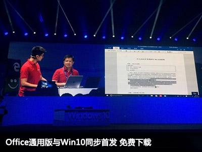 Office通用版与Win10同步首发 免费下载